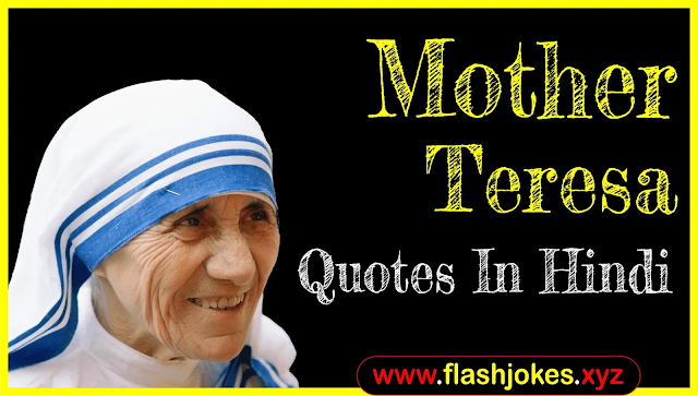 Mother Teresa Quotes In Hindi | Biography