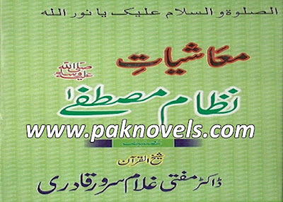 Muashiyat e Nizam e Mustafa Urdu Book By Dr Ghulam Sarwar Qadri
