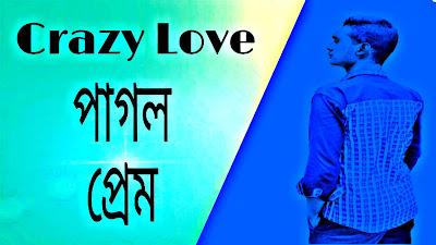 Crazy Love, পাগল প্রেম,