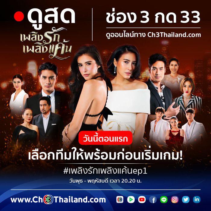 Phim Thái Lan: lửa yêu lửa hận 2019