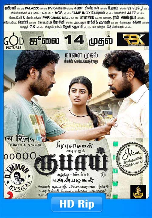 Rubaai 2017 720p Dual Audio UNCUT HDRip Hindi Tamil x264 | 480p 300MB | 100MB HEVC