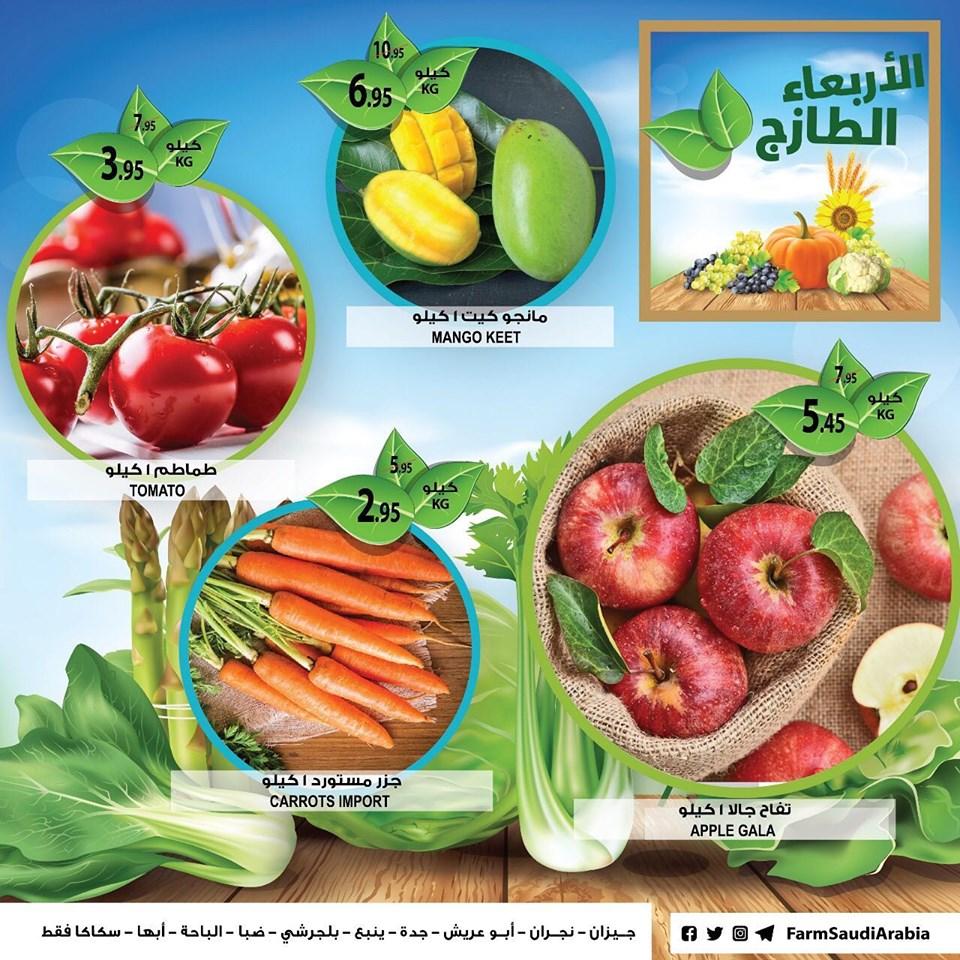عروض اسواق المزرعة جدة و الجنوبية اليوم الاربعاء 25 سبتمبر 2019