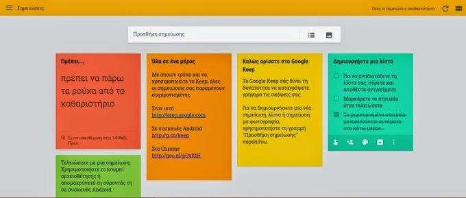 Google Keep - Το δωρεάν online σημειωματάριο από την Google