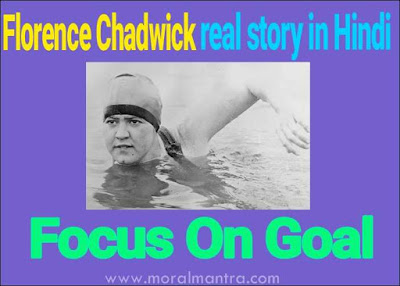 Focus On Goal in hindi,Story Of Florence Chadwick In Hindi