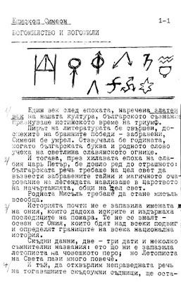 за чийто автор се смята Николай Райнов