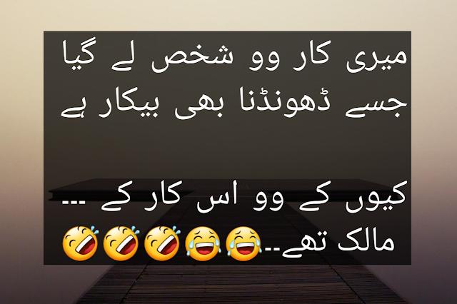 Urdu Funny lines