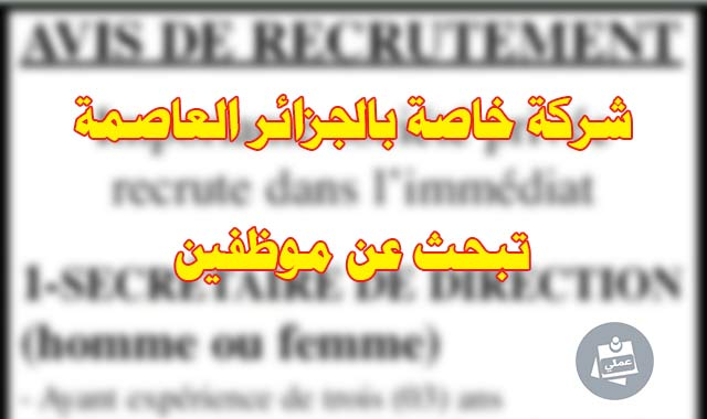 societe-privee-a-alger-recrute