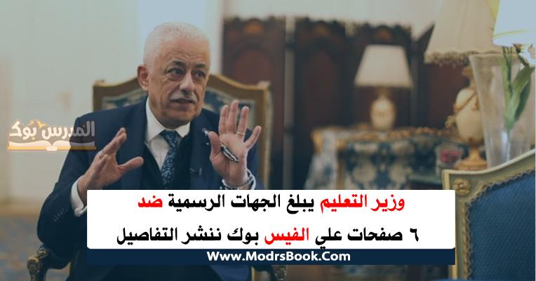 وزير التعليم يبلغ الجهات الرسمية ضد 6 صفحات علي الفيس بوك