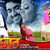 Bhojpuri Movie Mohabbat HD Poster and Wallpapers