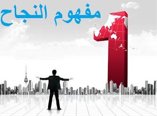 مفهوم النجاح في الإسلام
