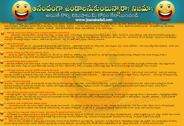 telugu quotes, happiness quotes in telugu, nice message about being happy in our life in telugu