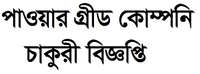 Power Grid Company Job Circular