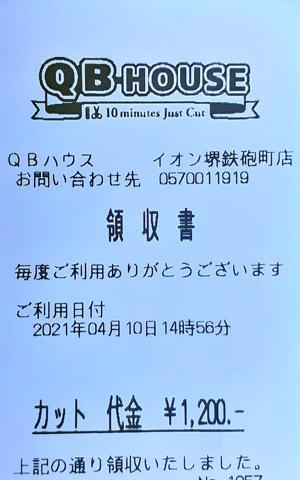 QBハウス イオン堺鉄砲町店 2021/4/10 利用のレシート