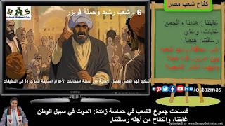 """صورة كفاح """"شعب مصر"""" - 6 - شعب رشيد وحملة فريزر 1807 م - الفصل الدراسي الأول"""