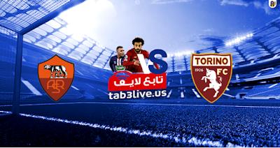 مشاهدة مباراة روما وتورينو بث مباشر بتاريخ 29-07-2020 الدوري الايطالي