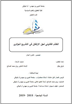 مذكرة ماستر: النظام القانوني لحق الارتفاق في التشريع الجزائري PDF