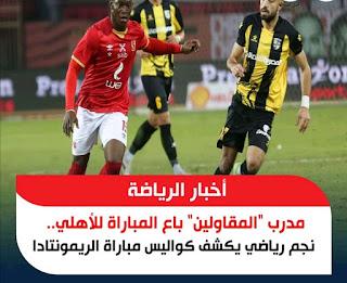 عن تفويت مدرب المقاولون العرب لصالح الأهلي المصري من مدربه عماد النحاس