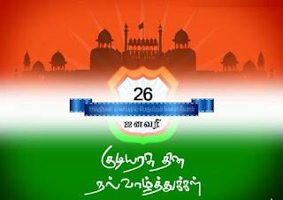republic day speech in tamil