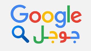 50 حيلة رائعة للبحث في جوجل Google بشكل أفضل