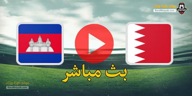 نتيجة مباراة البحرين وكمبوديا اليوم 3 يونيو 2021 في تصفيات آسيا المؤهلة لكأس العالم 2022