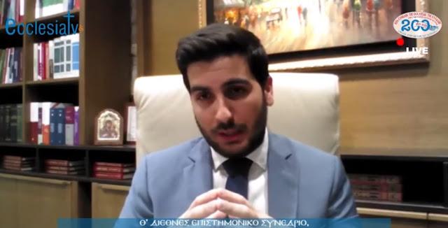 Ο Ναυπλιώτης δικηγόρος Γ. Γαλανόπουλος συμμετείχε σε Διεθνές Επιστημονικό Συνέδριο της Ιεράς Συνόδου της Εκκλησίας της Ελλάδας