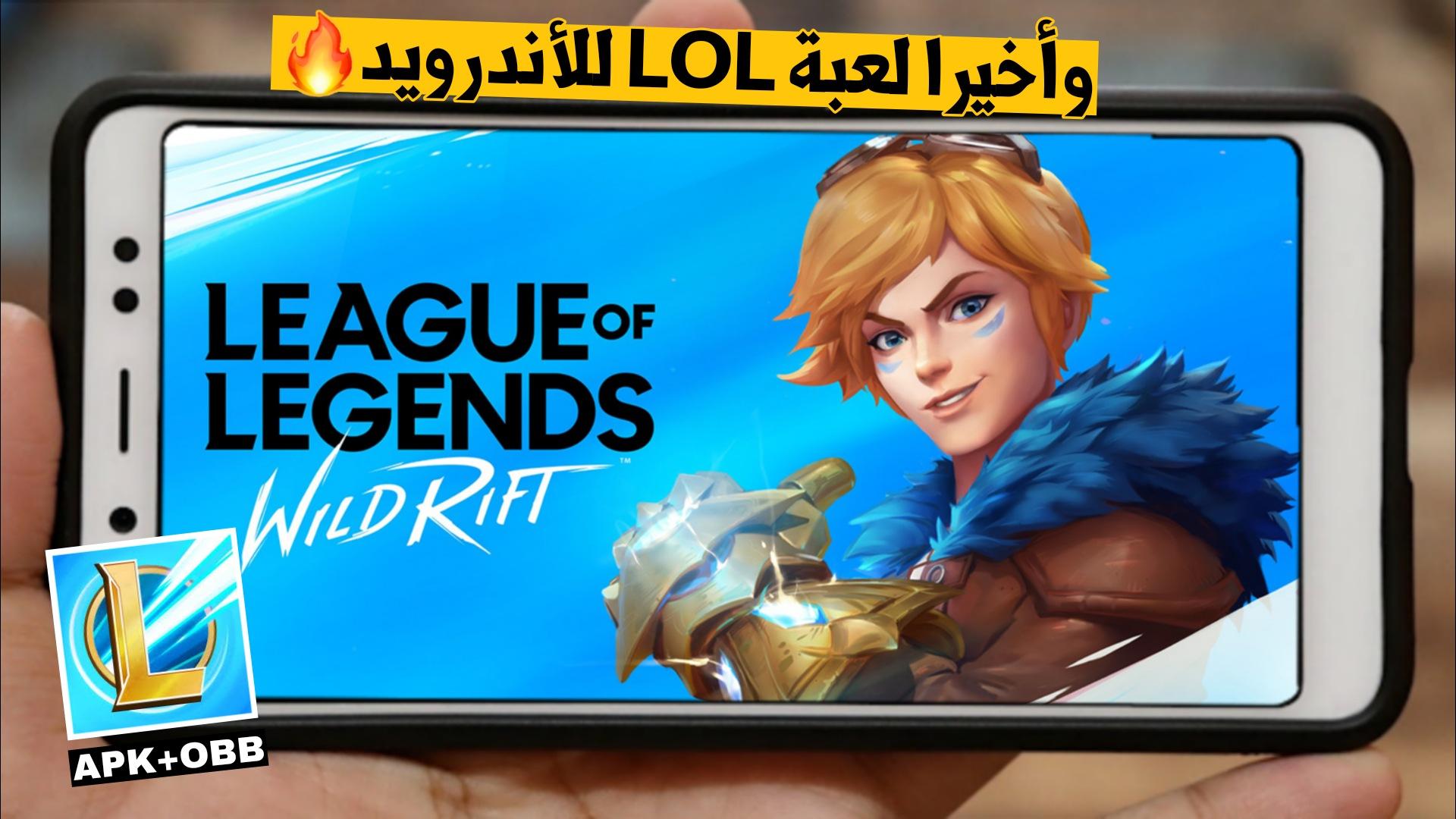 واخيرا تحميل لعبة (League of Legends: Wild Rift (LOL لجميع اجهزة الاندرويد من ميديافاير