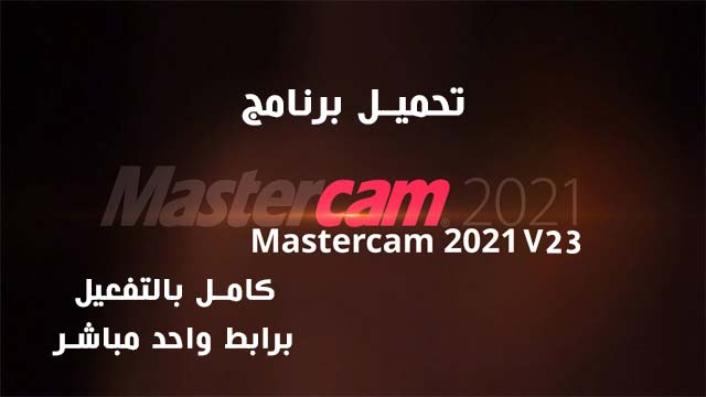 تحميل برنامج Mastercam 2021 v23 Free Download كامل بالتفعيل برابط مباشر