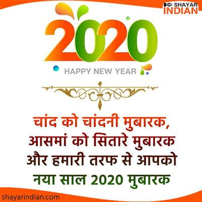 Happy New Year 2020 Wishes, Shayari, Status, Quotes, Images, Greetings in Hindi