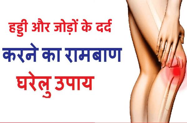 हड्डी और जोड़ों के दर्द के लिए घरेलू उपचार