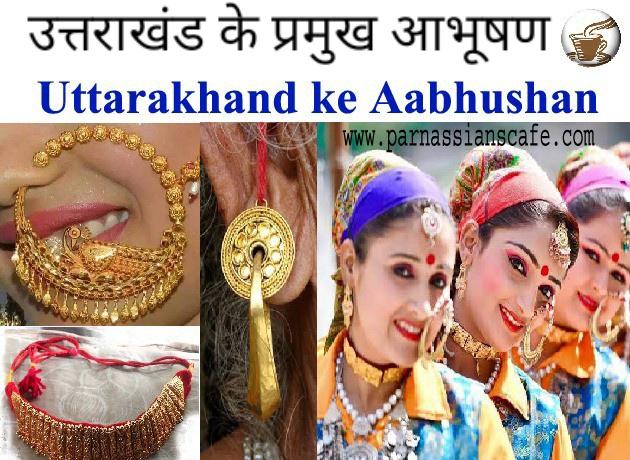 उत्तराखंड के प्रमुख आभूषण   uttarakhand ke pramukh abhushan   Traditional jewellery