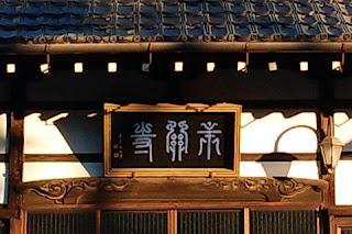 八王子市の宗関寺 本堂アップ