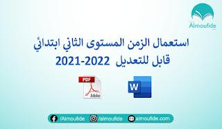 إستعمال الزمن المستوى الثاني ابتدائي  قابل للتعديل 2022-2021