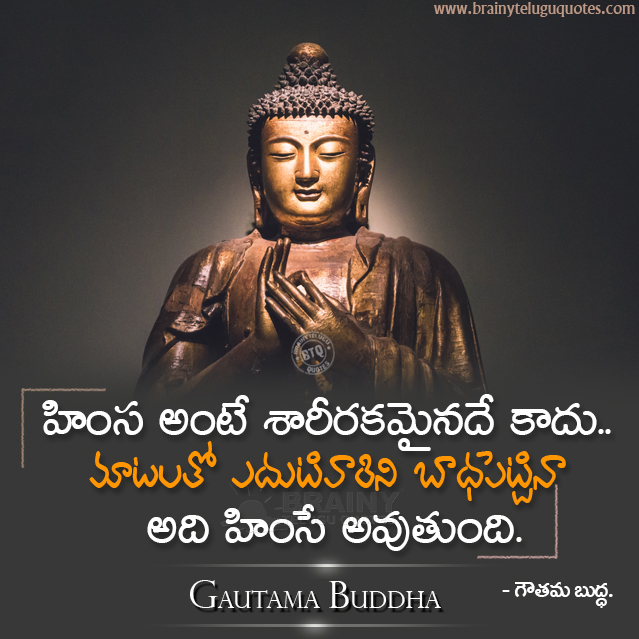 telugu gautama buddha quotes, famous life changing words by gautama buddha, gautama buddha best inspiring words in telugu