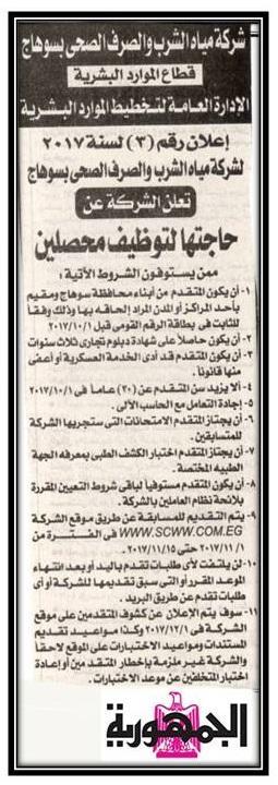 اعلان رقم 2 لسنة 2017 م  لشركة مياه الشرب والصرف الصحى بسوهاج