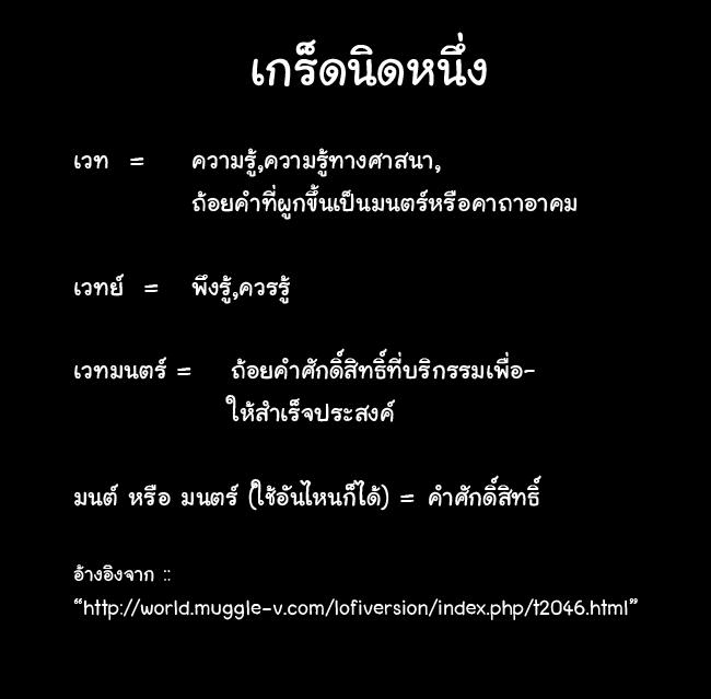 Last Ranker - Be the Last One 3 TH แปลไทย : นักรบทั้ง 7