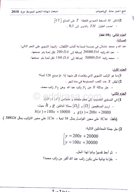 موضوع الرياضيات التعليم المتوسط دورة ماي 2018