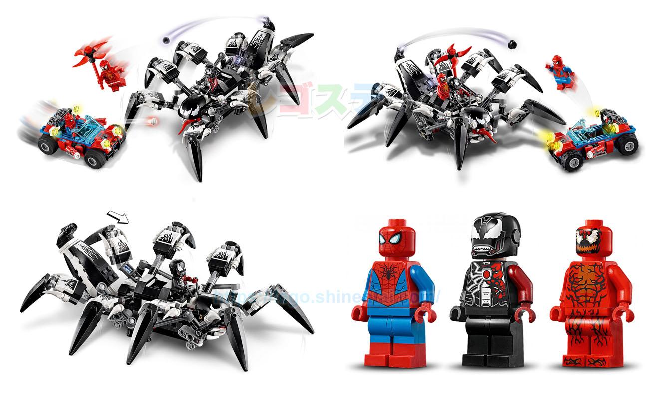 76163 ヴェノム・クローラー:Venom Crawler