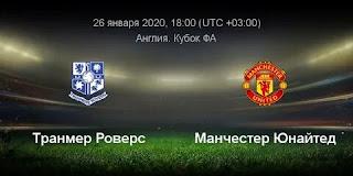 Манчестер Юнайтед - Транмир Роверс смотреть онлайн бесплатно 26 января 2020 прямая трансляция в 18:00 МСК.