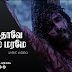 Kolkothavae Kolai Marame :: Sung By : Bro. M.K. Paul :: Tamil Christian Calvary Song Lyrics