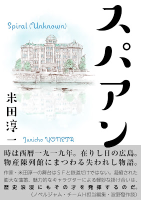 NovelJam 2017 米光一成賞作品:『スパアン』