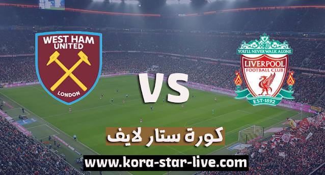 مشاهدة مباراة ليفربول ووست هام يونايتد بث مباشر رابط كورة ستار 31-10-2020 الدوري الانجليزي
