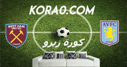 مشاهدة مباراة استون فيلا ووست هام يونايتد بث مباشر اليوم 26-7-2020 الدوري الإنجليزي