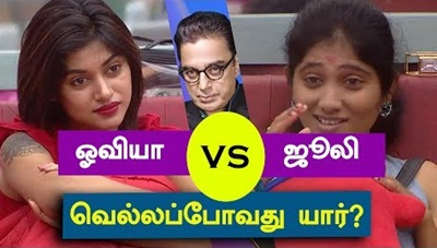Julie vs Oviya who is win..? Public Opinion..!