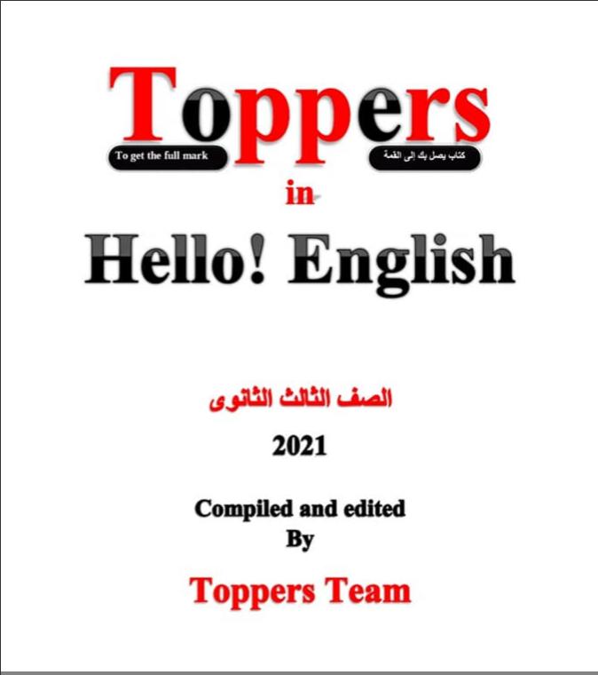 اختبارات كتاب التدريبات مجابة للصف الثالث الثانوى 2021 معدلة من Toppers