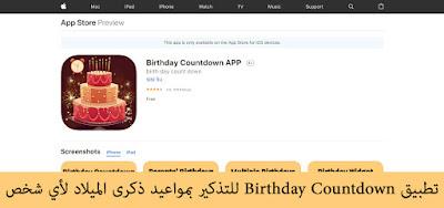 تطبيق Birthday Countdown للتذكير بمواعيد ذكرى الميلاد لأي شخص