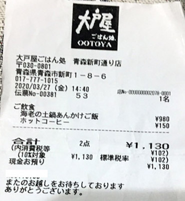 大戸屋ごはん処 青森新町通り店 2020/3/27 飲食のレシート