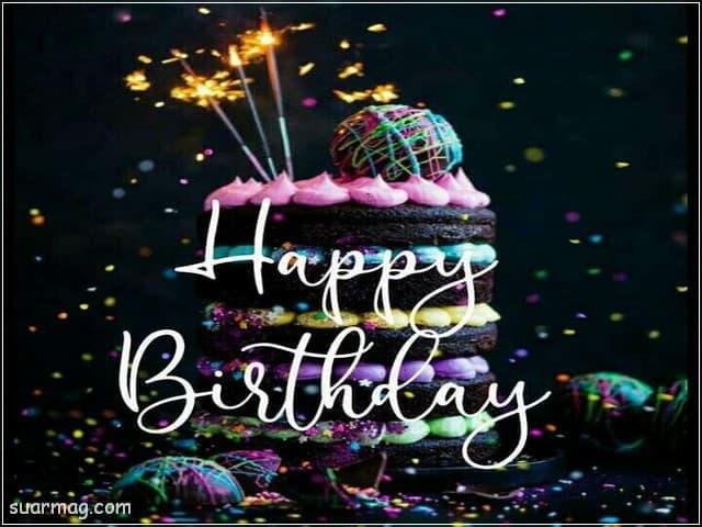 صور عيد ميلاد - عيد ميلاد سعيد 8   Birthday Photos - Happy Birthday 8