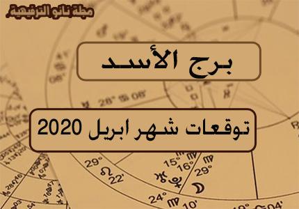 توقعات برج الأسد صحيا ومهنيا وعاطفيا لشهر ابريل 2020   ابراج ابريل 2020