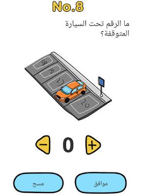 حل المستوى 8 Brain Out