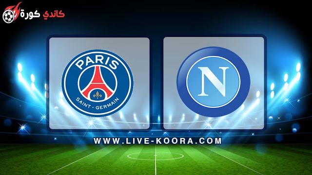 مشاهدة مباراة باريس سان جيرمان ونابولي بث مباشر اليوم الثلاثاء 6-11-2018 في دوري أبطال أوربا